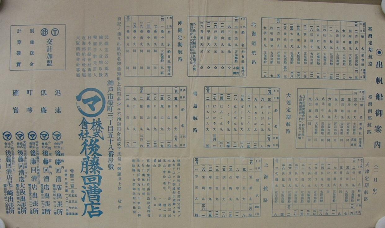 出帆船御案内〔2月中〕 (神戸市・後藤回漕店) / 伊東古本店 / 古本 ...