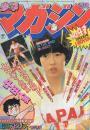 週刊少年マガジン 昭和57年47号 昭和57年11月10日号 表紙モデル・...
