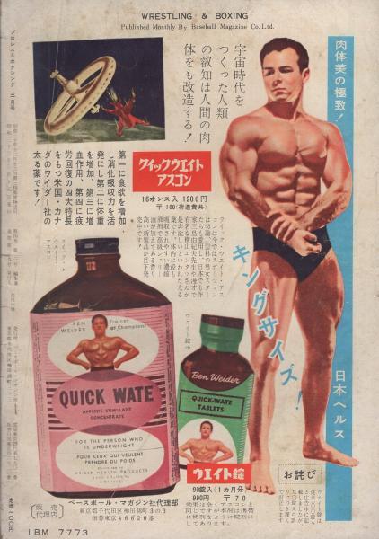 プロレス&ボクシング 昭和33年3月号 表紙モデル・力道山(〈リキさんの ...