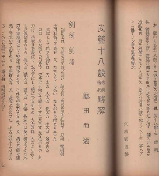 武芸十八般名称術技略解(藤田西湖) / 伊東古本店 / 古本、中古本、古 ...