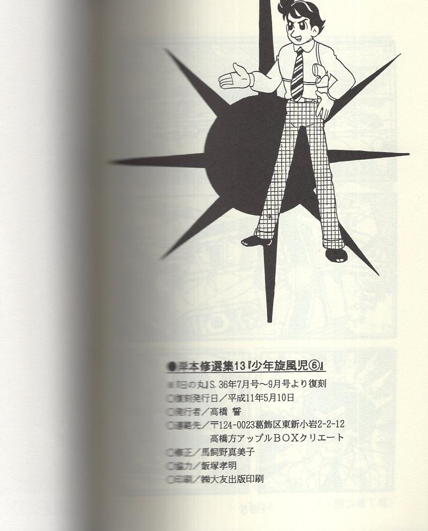 少年旋風児 6巻 -アップルBOXクリエート-(岸本修) / 伊東古本店 / 古本 ...