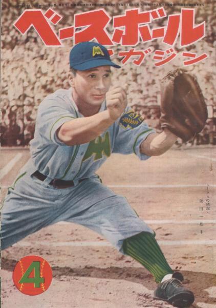 ベースボール・マガジン 昭和25年4月号 表紙モデル・飯田徳治一塁手 ...