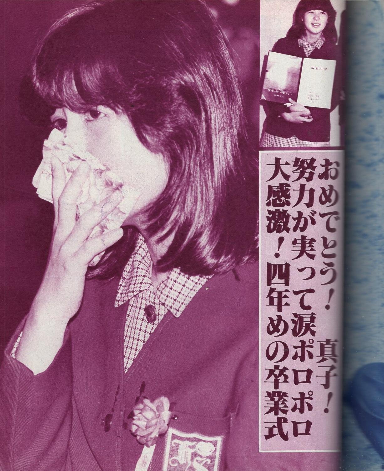 石野真子パート5特集号 近代映画ハロー昭和55年初夏号 古本 中古本 古書籍の通販は 日本の古本屋 日本の古本屋