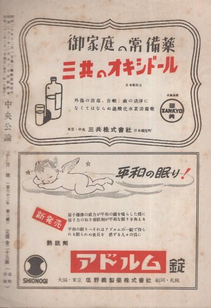 中央公論 昭和23年3月号(坂口安吾「帝銀事件を論ず」5頁、正宗白鳥 ...