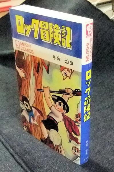 ロック冒険記 虫コミックス(手塚...