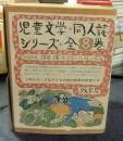 児童文学同人誌シリーズ 全8巻