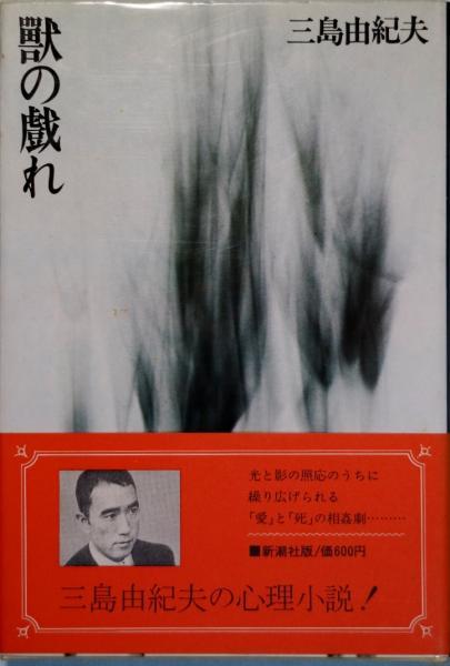 獣の戯れ(三島由紀夫 著) / 古本、中古本、古書籍の通販は「日本の ...