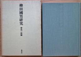 宮永岳彦画集