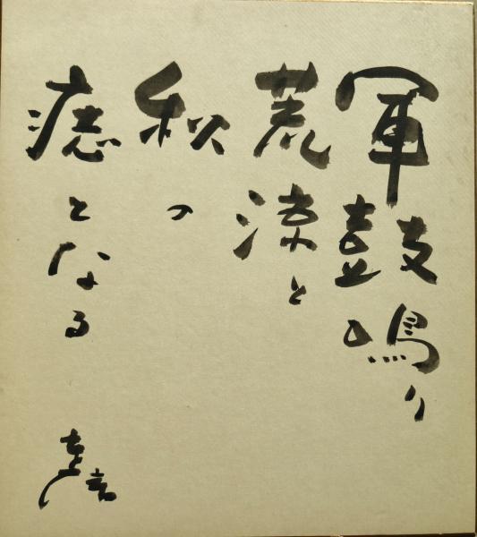 高柳重信色紙 「軍鼓鳴り・・」(...