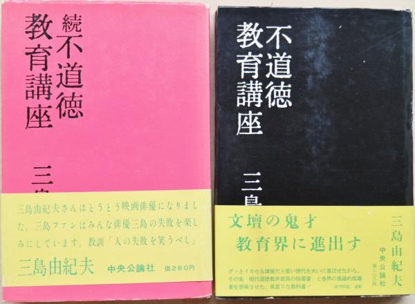 不道徳教育講座・続不道徳教育講座 2冊(三島由紀夫) / 古本、中古本 ...
