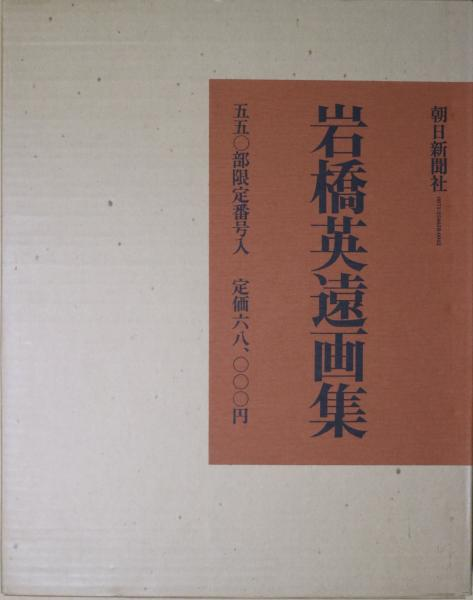 岩橋英遠画集(岩橋英遠画) / 古本、中古本、古書籍の通販は「日本の ...