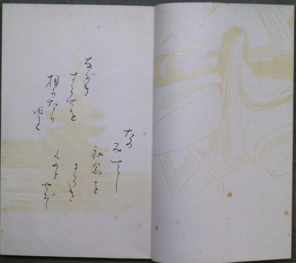 明星抄 上下2冊(与謝野晶子) / 古書舗 フクタ / 古本、中古本、古書籍 ...
