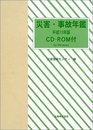 災害・事故年鑑―CD‐ROM付〈平成13年版〉