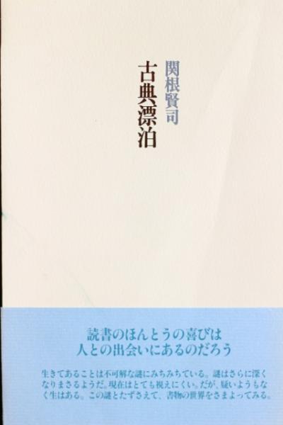 古典漂泊(関根賢司) / 御器所書...