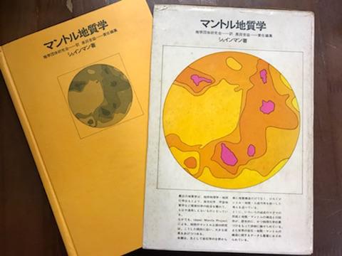 マントル地質学(シェインマン著 ...