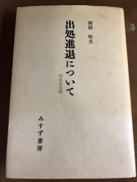 出処進退について 昭和史省察(岡...