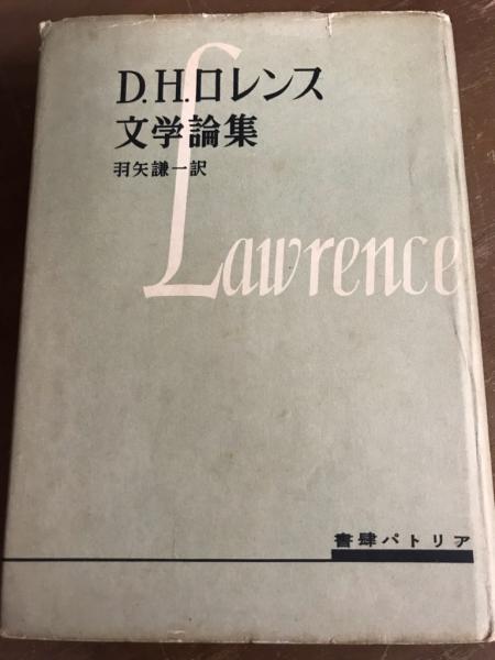 D.H.ロレンス文学論集(羽矢謙一...