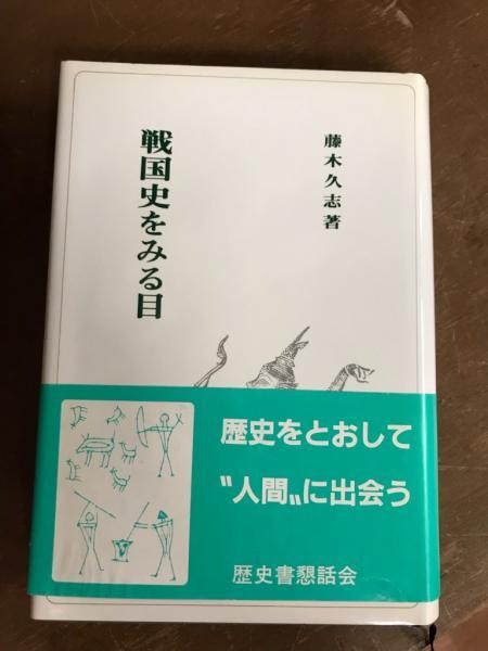 戦国史をみる目(藤木久志) / 御...