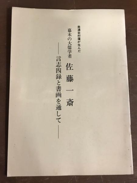 美濃岩村藩が生んだ 幕末の大儒学者 佐藤一斎 言志四録と書画を通して ...
