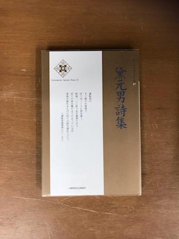黛元男詩集 新・日本現代詩文庫8...