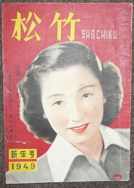 松竹 1949年(昭和24年)新年号 第4巻第1号 / こもれび書房 / 古本 ...