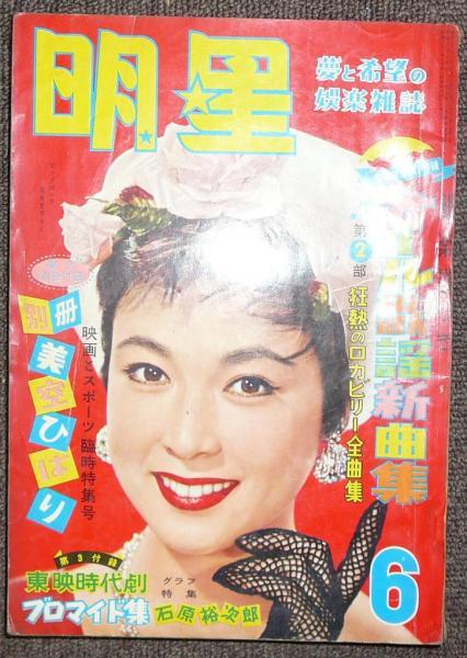 明星 1958年(昭和33年)6月号 第7巻第7号 / こもれび書房 / 古本 ...