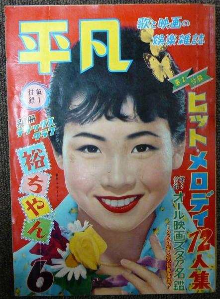 平凡 1958年(昭和33年)6月号 第14巻第7号 / こもれび書房 / 古本 ...