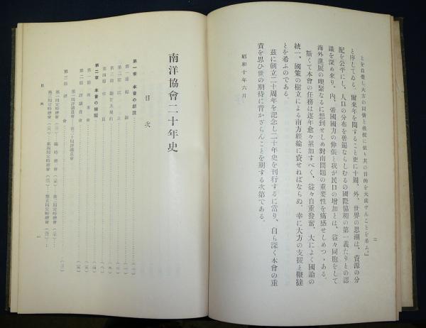 南洋協会二十年史 / 古本、中古本、古書籍の通販は「日本の古本屋 ...