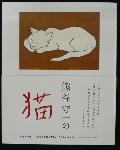 熊谷守一の画像 p1_4