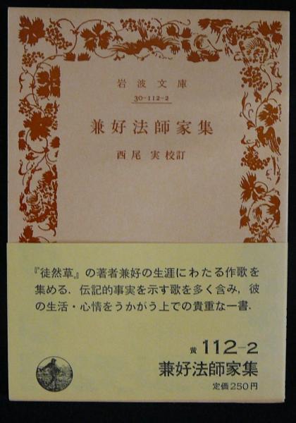 兼好法師家集 岩波文庫(西尾稔校訂) / 古本、中古本、古書籍の通販は ...