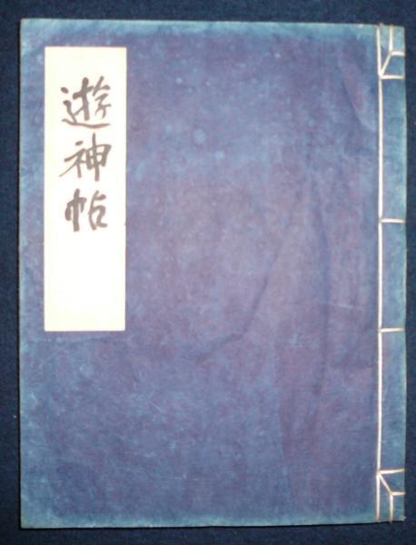 遊神帖(会津八一(秋艸道人)) / こもれび書房 / 古本、中古本、古書籍 ...