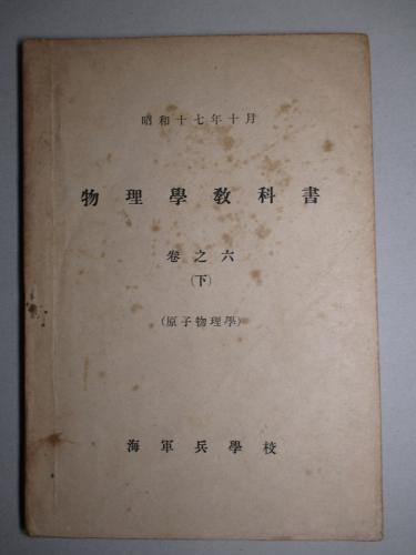 物理学教科書 巻之六(下) (原子...