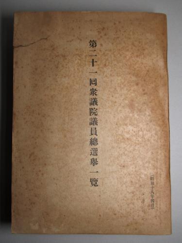 第二十一回衆議院議員総選挙一覧(衆議院事務局) / 成龍堂書店 / 古本 ...