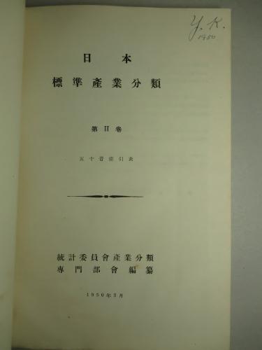 分類 産業 日本 標準