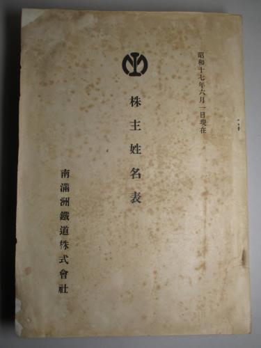 株主姓名表 南満洲鐵道株式会社 ...