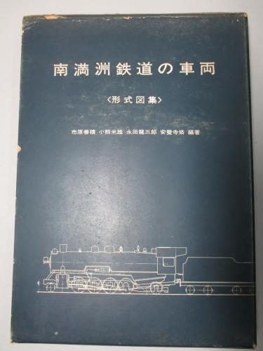 南満洲鉄道の車両 形式図集(市原...