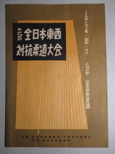 柔道 愛知 連盟 県