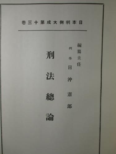 日本判例大成 第13巻 刑法總論(...