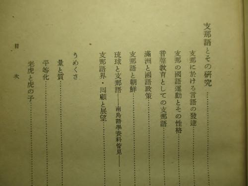 日本語と支那語(魚返善雄) / 成龍堂書店 / 古本、中古本、古書籍の通販 ...