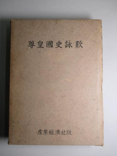 尊皇國史詠歎(遠藤友四郎) / 成龍堂書店 / 古本、中古本、古書籍の通販 ...