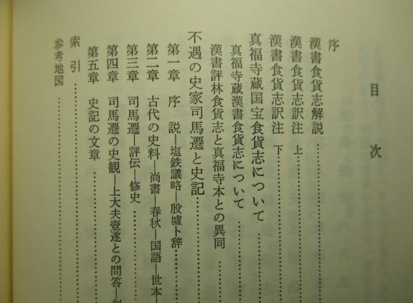 漢書食貨志訳注(黒羽英男) / 成...
