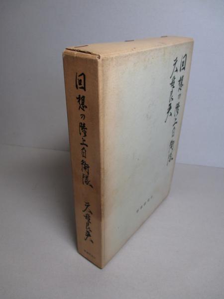 回想の陸上自衛隊(天野良英) / 古本、中古本、古書籍の通販は「日本の ...