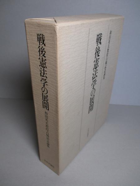 戦後憲法学の展開 和田英夫教授...