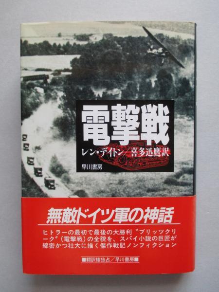電撃戦(レン・デイトン:著/喜多...