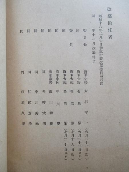 大杉守一 - JapaneseClass.jp
