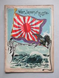 War,Japan and Russia No.79 (1905.9.25)