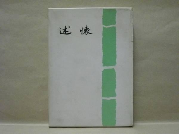 述懐 / 銀のぺん / 古本、中古本、古書籍の通販は「日本の古本屋 ...
