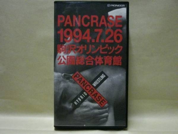 PANCRASE ROAD TO THE CHAMPIONSHIP 3