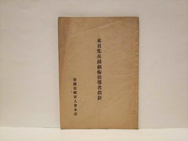 未召集兵銃剣術指導者指針 / 銀のぺん / 古本、中古本、古書籍の通販は ...