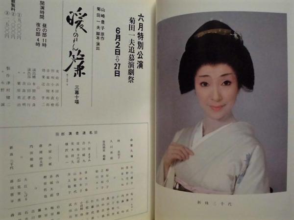 演劇パンフ] 暖簾 六月特別公演 : 菊田一夫追慕演劇祭(1979年6月2日 ...